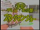 【テレビ初公開】スネークマンショウ「これ何ですか?」
