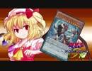 【幻想入り】東方遊戯王デュエルモンスターズGX TURN-52