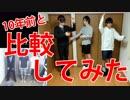 【10年比較!】男3人で Perfume - シークレットシークレット を踊ってみた を比較してみた