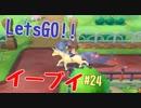 【実況】#24 初代を愛してやまないLet's Go! イーブイ 【ピカブイ】