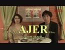『県民投票と国連から琉球独立①』THE・REAL・OKINAWA AJER2019.1.22(5)