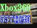 【Xbox360のゲームコレクション紹介動画】Xbox360だけで557種類ゲーム部屋に綺麗に並んでいます!