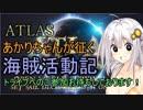 【ATLAS】あかりちゃんが征く 海賊活動記 Part1