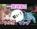【実況】編集ほったらかシングルレートPart33【ボーマンダ】【ポケモンUSM】