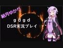 【ボイロ実況】結月ゆかり gdgd DSR実況プレイPart3【ダクソR】