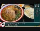 第42位:66 総集編その1 九州編 ラーメン食べ歩き日本一周 ゆっくりヘイホーと行くグルメ全国紀行