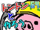 【生放送】トントンと作ろう64回目Part1【アーカイブ】