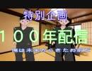 【SF】100年配信【志真逆鬼】
