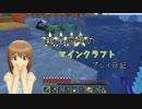 【Minecr@ft】新星雪歩のマインクラフトプレイ日記 Part7