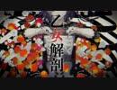 第92位:【初投稿】 乙女解剖(DECO*27)/歌ってみた