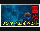【Fortnite】俺氏ワンタイムイベント間に合うのか!?【フォートナイト】
