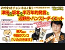 津田大介さんの「政治発言」と坂本龍一さんの半万年的差別。玉川徹さんの「クレーマー視点」に脱帽 みやわきチャンネル(仮)#339