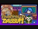 【Stardew Valley】メンバー4人のセカンドライフ【DASSU村37日目】
