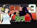 【Killer7】京町と笑う顔 3