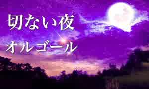 【睡眠用BGM】傷ついた心を癒してくれる、優しいオルゴールの音色