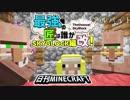 【日刊Minecraft】最強の匠は誰かスカイブロック編改!絶望的センス4人衆がカオス実況!#21【TheUnusualSkyBlock】