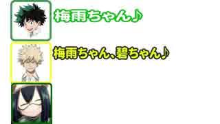 【僕のヒーローアカデミア】人気ヒロイン