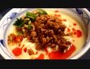 第41位:本気で作る! うま辛担々うどん♪ ~丸亀製麺の期間限定メニュー~ thumbnail
