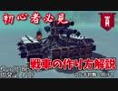 【Besiege】初心者必見!一から初める戦車の作り方 Besiegeゆっくり開発記#15