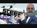 【STEEP】一 般 雪 上 滑 走 爺【Vtuber実況】