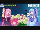 【Fortnite】この中に一人、ドン勝がいる!#6【VOICEROID実況】