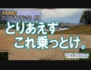 第36位:【WoT】 方向音痴のワールドオブタンクス Part59 【ゆっくり実況】 thumbnail