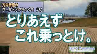 【WoT】 方向音痴のワールドオブタンクス Part59 【ゆっくり実況】