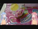 【VOICEROID】琴葉姉妹で知育菓子作るよ! part2