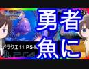 【ドラクエ11PS4×3DS比較】命の大樹崩壊~海底王国ムウレアイベント【初見プレイ】part41