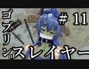 【Total War:WARHAMMER Ⅱ】ゴブリンofスレイヤー #11【夜のお兄ちゃん実況】
