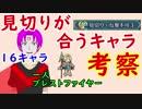 【FEH_230】 「見切り・反撃不可3」が合うキャラ考察! ( 一人ブレストファイヤー ) 【 ファイアーエムブレムヒーローズ 】