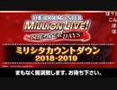 「アイドルマスター ミリオンライブ! シアターデイズ」ミリシタカウントダウン2018-2019 ※有アーカイブ