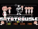 Satotrousle【全部CeVIO】