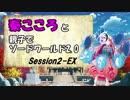 秦こころと親子でソードワールド2.0 2-EX