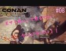 【Conan Outcasts】偉くなりたい追放者達#08【きゃらバン】