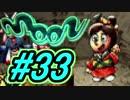【実況プレイ】勇者しないで、ラブを集めるよ!-Part33-【moon】