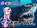 ボイロ4人でサメ退治してみた。【Depth 実況】