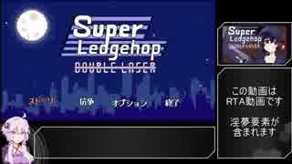 【50円】Super_Ledgehop:DL BadEND 9分50秒【TA】