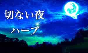 【夜BGM】優しい音色に包まれる、癒しの音楽