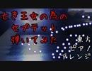 """【ピアノ】""""亡き王女の為のセプテット""""をアレンジして弾いてみた【東方Project】"""