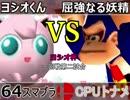 【ヨシオ杯】64スマブラCPUトナメ実況~最弱決定トーナメント~【一回戦第二試合】