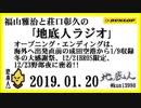 福山雅治と荘口彰久の「地底人ラジオ」  2019.01.19