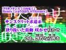 【ニコカラ】 ブリキノダンス STRremix 【off vocal】