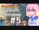 【StoneHearth】そらさんのCherrySong#5