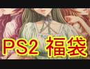 【2019】PS2福袋を開封してみたらまさかの……!?