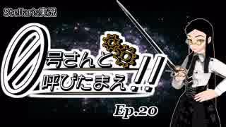 【Stellaris】ゼロ号さんと呼びたまえ!! Episode 20 【ゆっくり・その他実況】