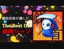本人が選んだ、The Best Of 絶叫シーン【音量注意】
