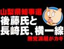 【山梨県知事選の情勢】後藤氏と長崎氏が横一線 - 無党派層がカギ