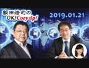 【須田慎一郎】飯田浩司のOK! Cozy up! 2019.01.21