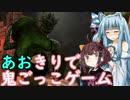 【Dead by Daylight】あおきりで鬼ごっこゲーム【VOICEROID実況】